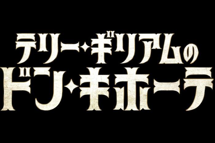 構想30年を掛け、 9回も企画が頓挫し、 映画 史上最も呪われた 企画が日本公開へ!
