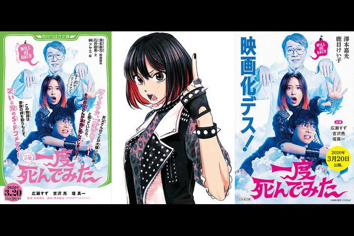 広瀬すず コメディ映画『一度死んでみた』小説版、児童書版、マンガ版の発売・連載決定