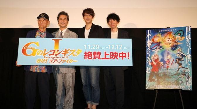 劇場版『Gのレコンギスタ』ドリカム中村正人が 初日舞台挨拶にサプライズ登壇