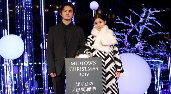 北村匠海と芳根京子が点灯式に登壇!東京ミッドタウンスターライトガーデン2019点灯式に登壇