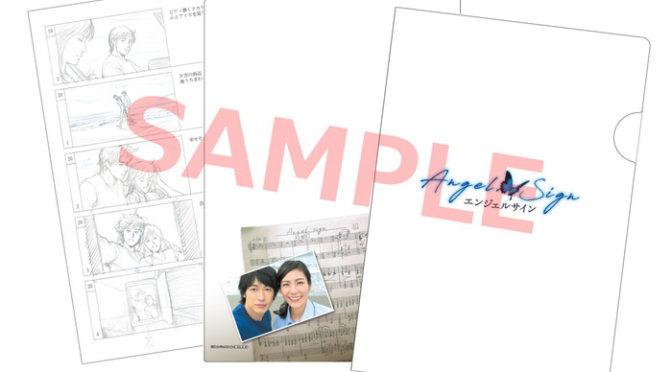 北条司初総監督 実写映画『エンジェルサイン』劇場入場者特典の配布決定!