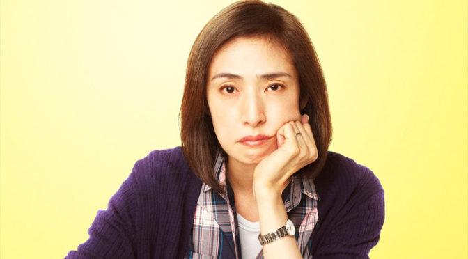 天海祐希:19年ぶりの単独主演映画『老後の資金がありません!』公開は2020年9月18日