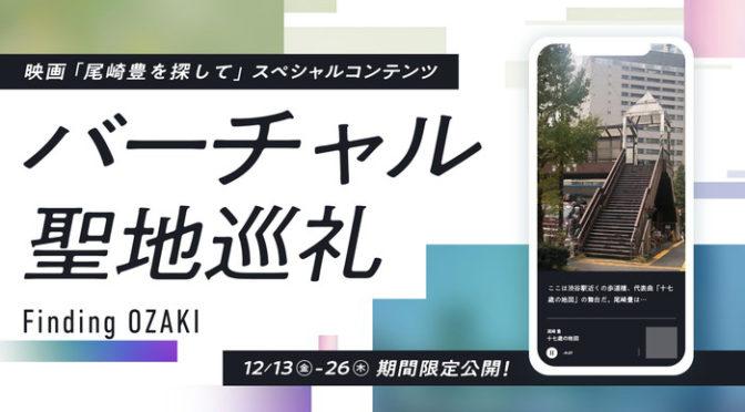 """""""新宿ルイード""""から35年。伝説の地・新宿で『尾崎豊を探して』先行公開決定"""