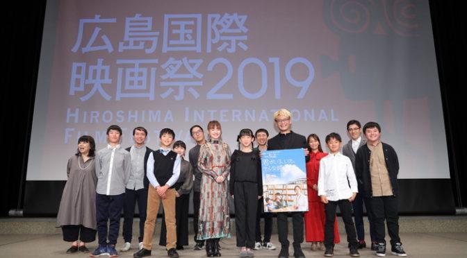 迫田公介監督の長編初映画『君がいる、いた、そんな時。 』広島国際映画祭 2019 にてワールドプレミア