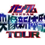 「機動戦士ガンダム40周年プロジェクト」『ガンダム映像新体験 TOUR 』が2020 年も上映決定!