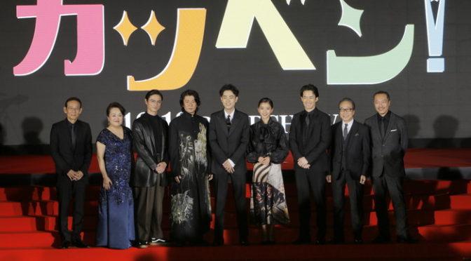 主演・成田凌率いる豪華キャスト集結‼『カツベン!』レッドカーペット@東京国際映画祭