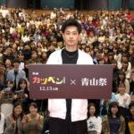 映画『カツベン!』成田凌 青山学院大学・青山祭トークショー