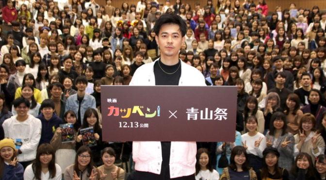 映画『カツベン!』成田凌が、初の学園祭イベントに参加 青山学院大学学園祭・青山祭