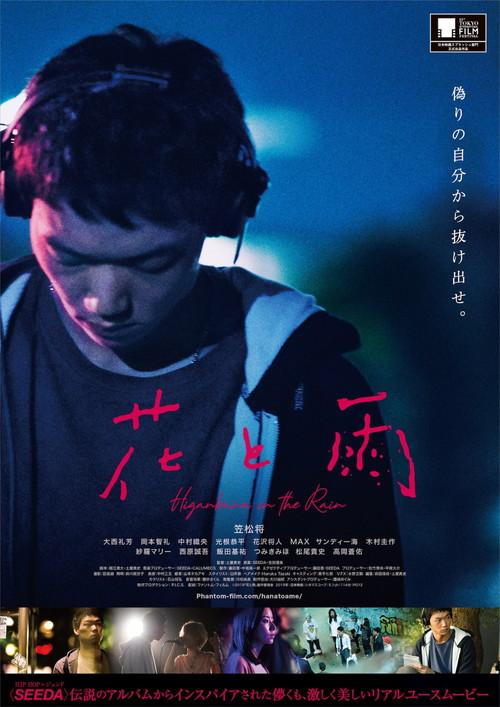 映画『花と雨』key