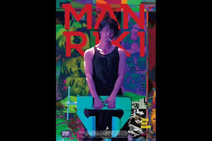 映画『MANRIKI』本ポスター
