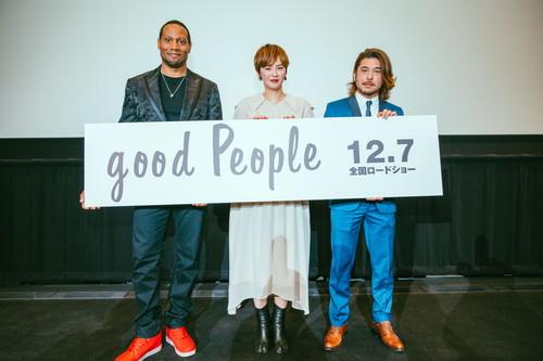 映画『good people』完成披露