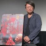 楊力州監督登壇!『台湾、街かどの人形劇』完成披露舞台挨拶