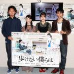 宇野愛海、堀春菜、山中聡、佐藤快磨監督が登壇『歩けない僕らは』記者会見