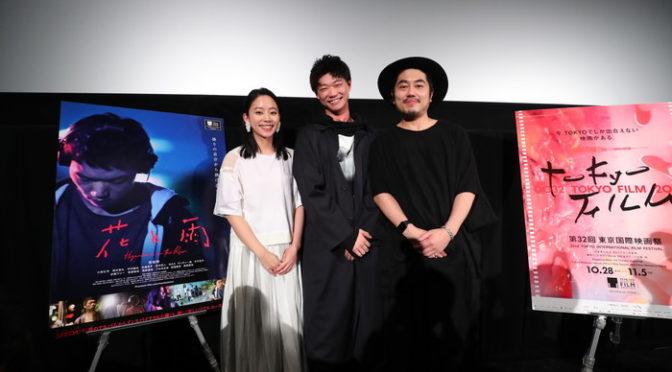 笠松将、大西礼芳、土屋貴史監督 舞台挨拶・Q&A『花と雨』第32回東京国際映画祭