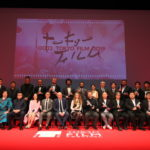 第32回東京国際映画祭クロージング・セレモニー