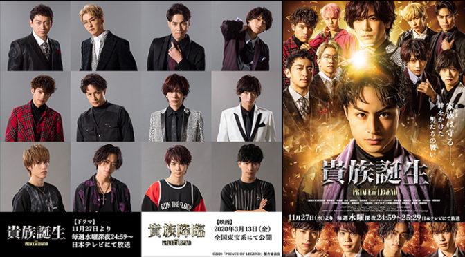 白濱亜嵐(EXILE/GENERATIONS)主演 ドラマ・映画・イベント・ゲームなど「PRINCE OF LEGEND」新章がついに始動!