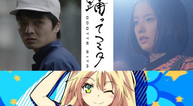 岡山天音 x 飯塚俊光監督 映画『踊ってミタ』にユニティちゃん(大鳥こはく)が女優として初出演決定