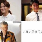 新田真剣佑×北村匠海ダブル主演『サヨナラまでの30分』予告編、本ポスター、追加キャスト情報解禁