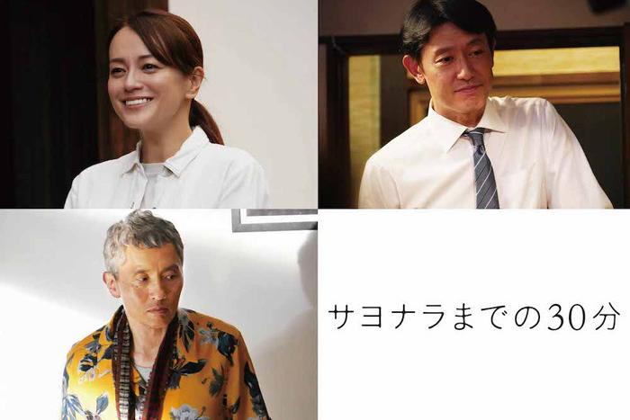 『サヨナラまでの30分』追加キャスト写真