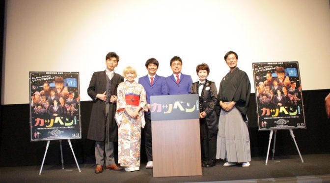 銀シャリ 活弁に初挑戦!映画『カツベン!』 弁士サミット 開催