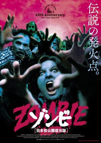 『ゾンビ-日本初公開復元版-』ポスター