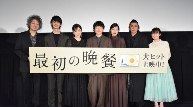染谷将太、戸田恵梨香『最初の晩餐』公開記念舞台挨拶