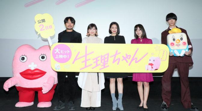 """二階堂ふみらが語る""""生理""""の環境の変化『生理ちゃん』公開記念舞台挨拶"""
