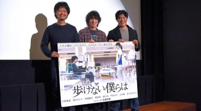 落合モトキ、「なつぞら」番長こと板橋駿谷 登壇!『歩けない僕らは』トークイベント