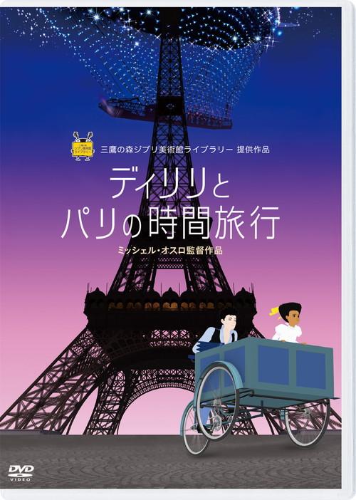 ディリリとパリの時間旅行L