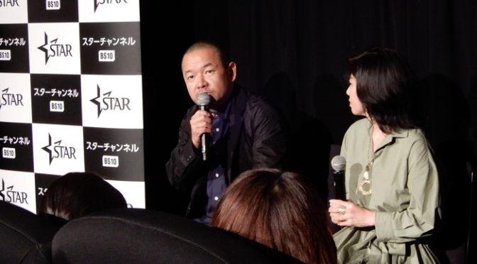 大根仁監督×藤えりか 登壇 TIFF特別上映『トランボ ハリウッドに最も嫌われた男』