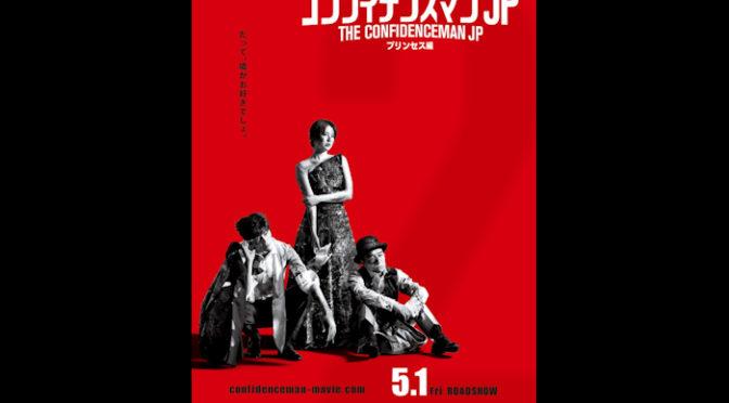 真っ赤な背景に、ダー子、ボクちゃん、リチャード『『コンフィデンスマンJP プリンセス編』ティザー解禁