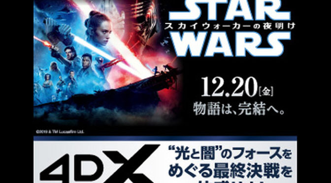『スター・ウォーズ/スカイウォーカーの夜明け』4DX日本歴代4番目のオープニング実績記録!