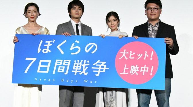北村匠海、芳根京子、宮沢りえ、村野佑太監督 登壇『ぼくらの7日間戦争』初日舞台挨拶