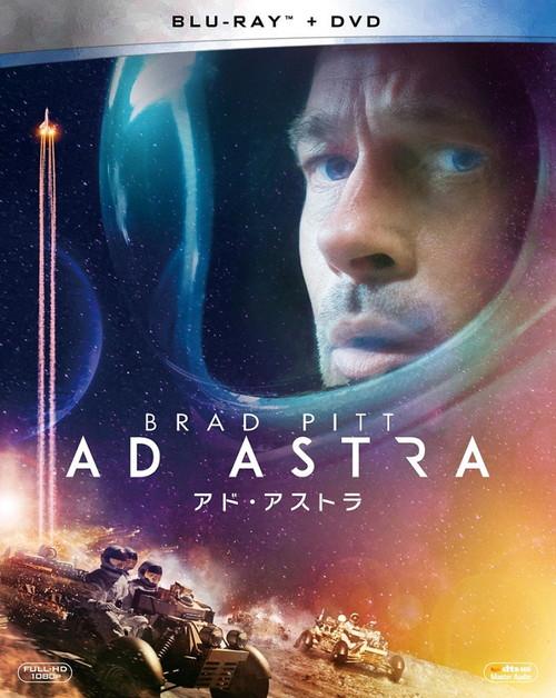 『アド・アストラ』