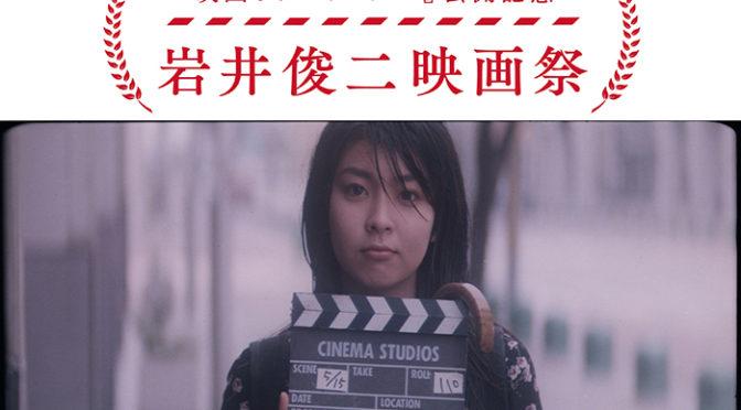 『ラストレター』公開記念 岩井俊二映画祭開催、特別映像解禁!