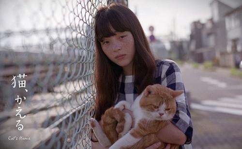 『猫、かえる Cat's Home』(今尾偲監督)