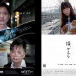 モトーラ世理奈『 猫、かえる』 & 藤原季節『鼓動』池袋シネマ・ロサにて2週限定上映へ!