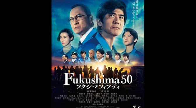 3.11 その最前線で戦い続けた50人の物語 佐藤浩市 x 渡辺謙『Fukushima 50』本予告到着