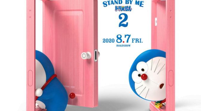 3DCGアニメ『STAND BY ME ドラえもん2』が来夏8月7日(金)に公開決定
