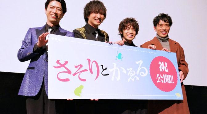 横尾瑠尉 鷲尾修斗 輝山立 日向丈 登壇!映画『さそりとかゑる』公開記念舞台挨拶