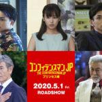 映画『コンフィデンスマンJP』第2弾!タイトル&白濱亜嵐、関水渚ら追加キャスト発表