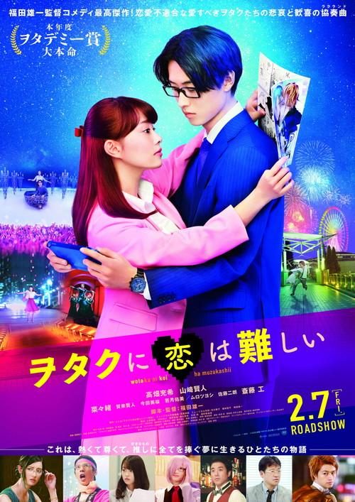 高畑充希、山﨑賢人『ヲタクに恋は難しい』