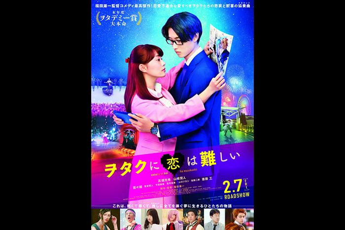 高畑充希・山﨑賢人 歌って踊るララ・ヲタランド「ヲタクに恋は難しい」ミュージカルPV到着!