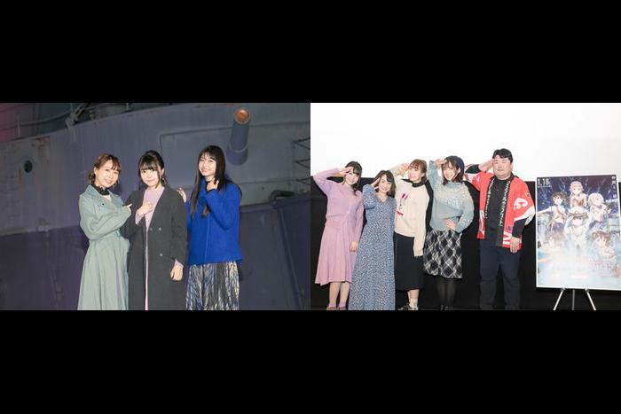 『劇場版 ハイスクール・フリート』 「三笠」TrySailライトアップ点灯式&TVシリーズ一挙上映イベント