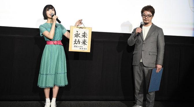 """佐倉綾音""""はやぶさお姉さん""""ドレスで登場!「シンカリオンは『未来永劫』」宣言!!"""