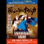 尾上菊之助・中村七之助 新作歌舞伎『風の谷のナウシカ』2020年2月全国の映画館で上映決定!