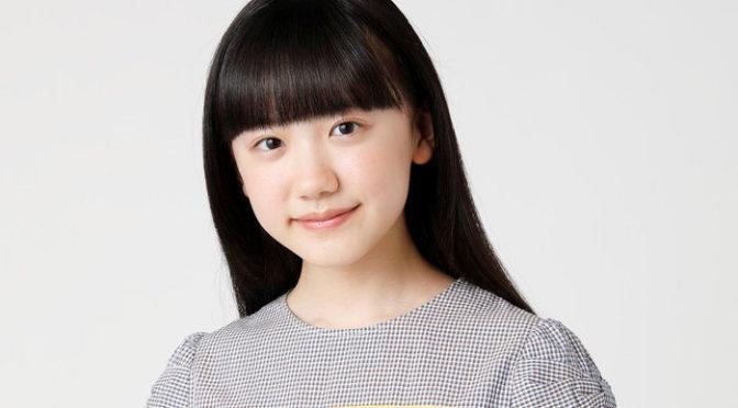 女優・芦田愛菜、待望の実写映画主演作!映画『星の子』製作決定!!