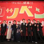万感の想いで 成田凌が舞台挨拶特別の口上を披露!『カツベン!』公開記念