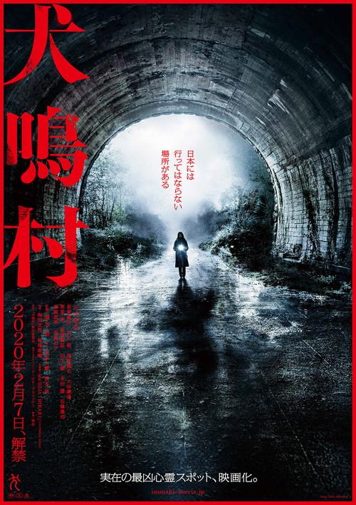 映画『犬鳴村』ポスター