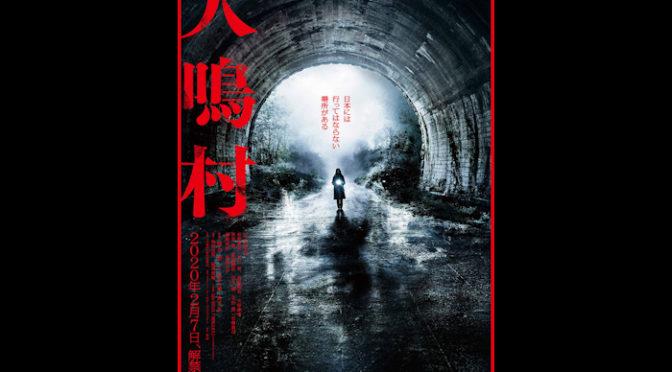 三吉彩花主演 清水崇監督作品『犬鳴村』恐怖のビジュアルがついに解禁‼